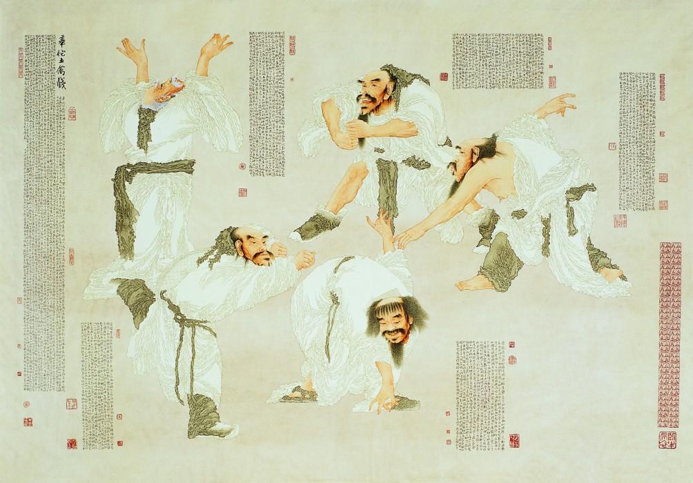 华佗五禽戏 Hua Tuo Wuqinxi