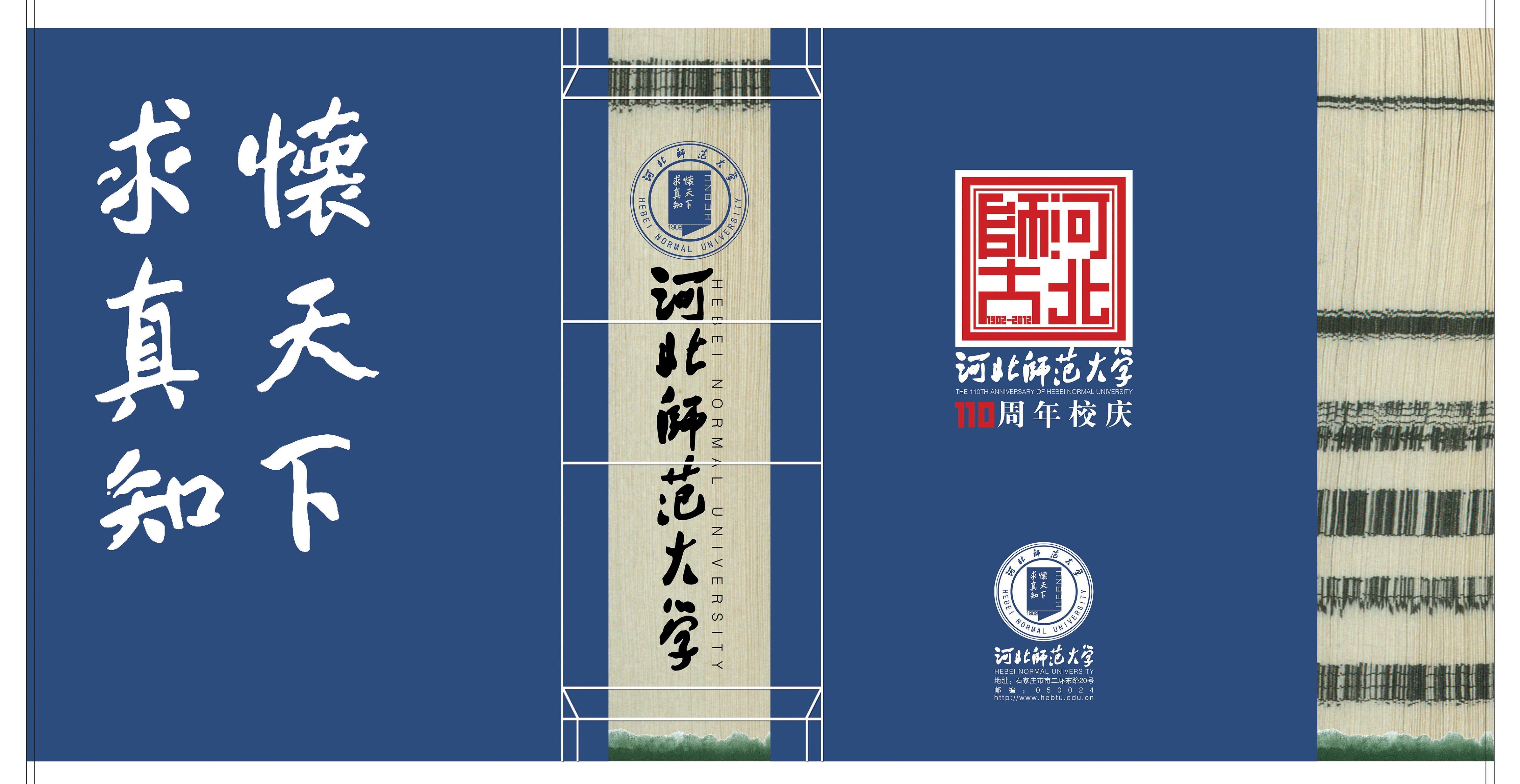 河北师大110周年校庆 Bag