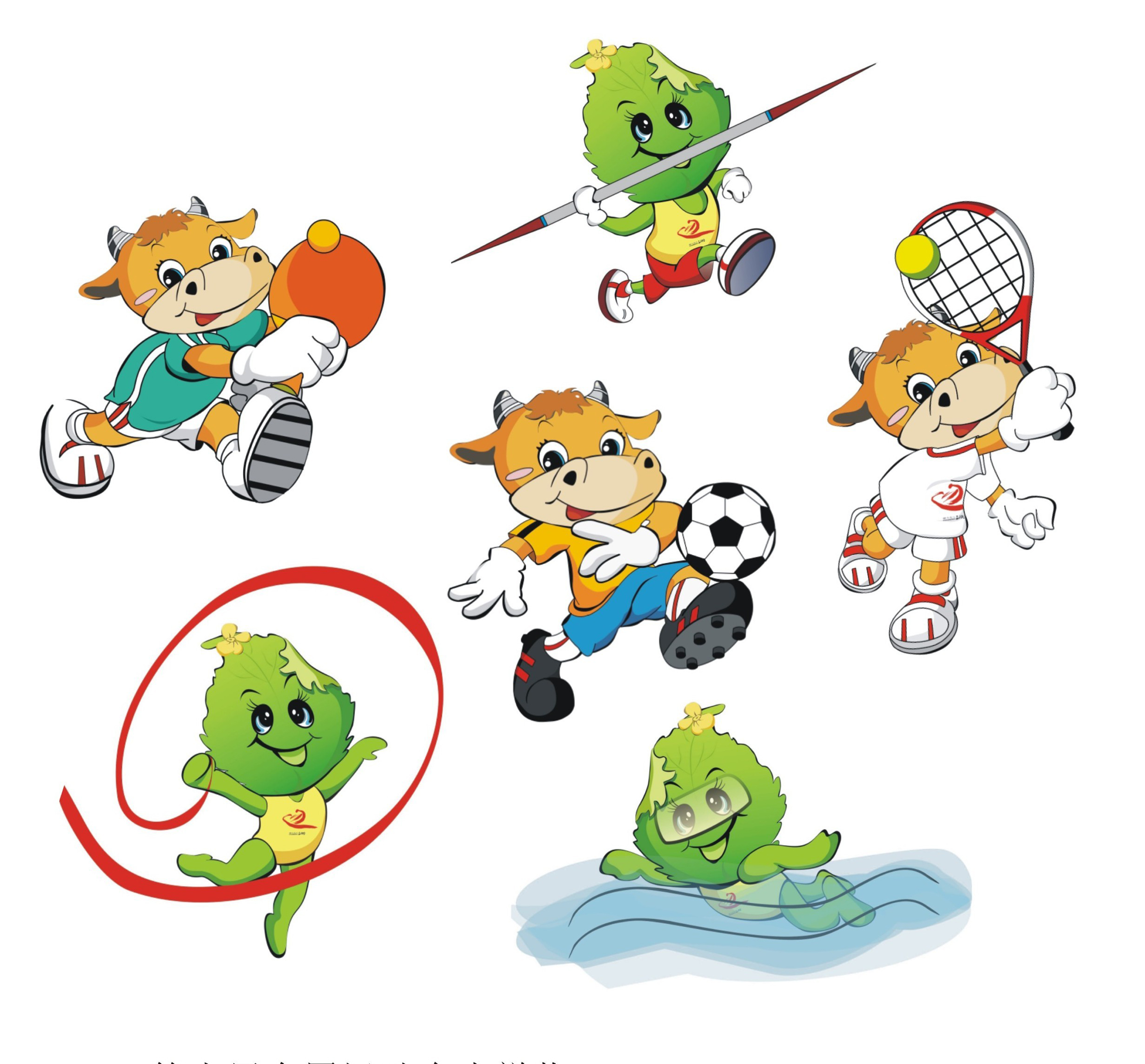 The Tenth Session of the Sichuan Province Sports Meeting Mascot