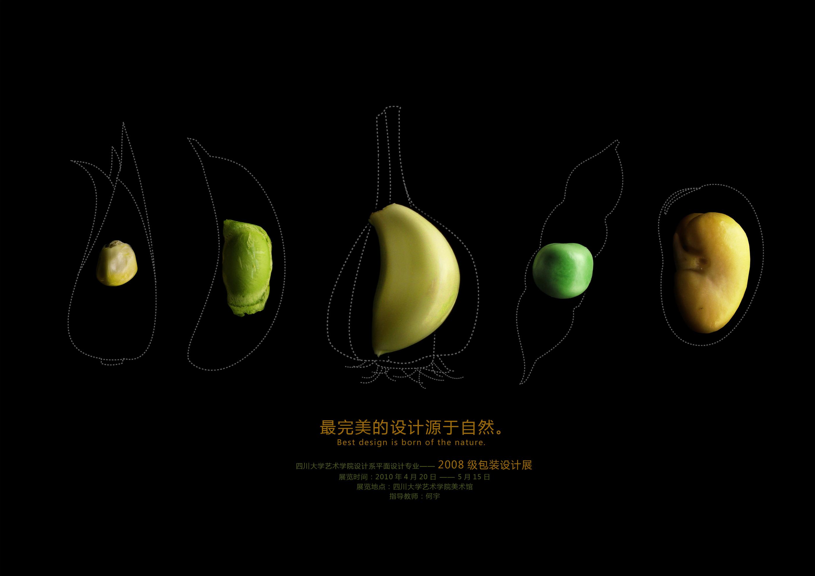 包装设计展海报