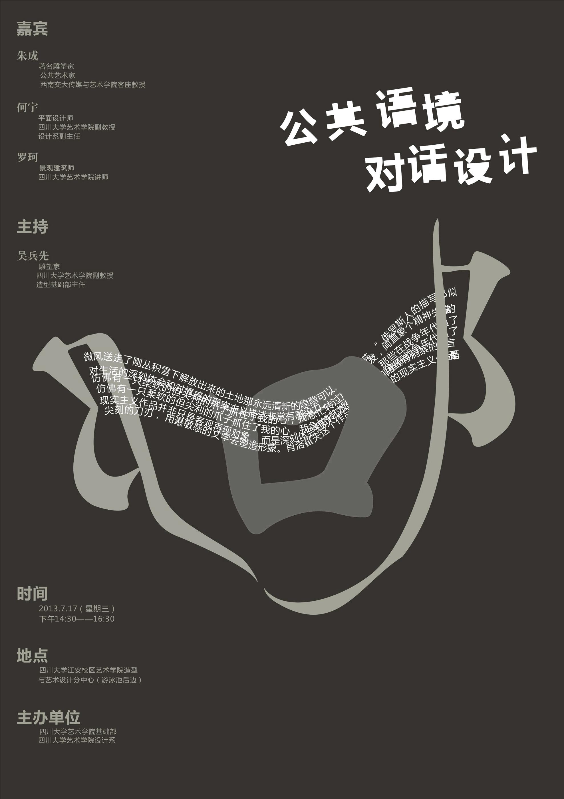公共语境·对话设计讲座海报