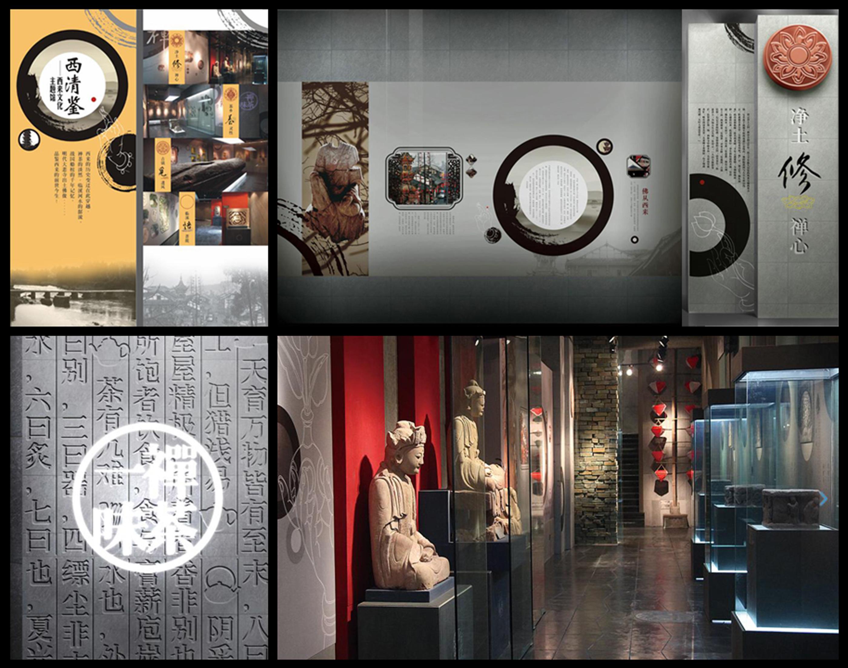 西清鉴——西来文化主题展览设计