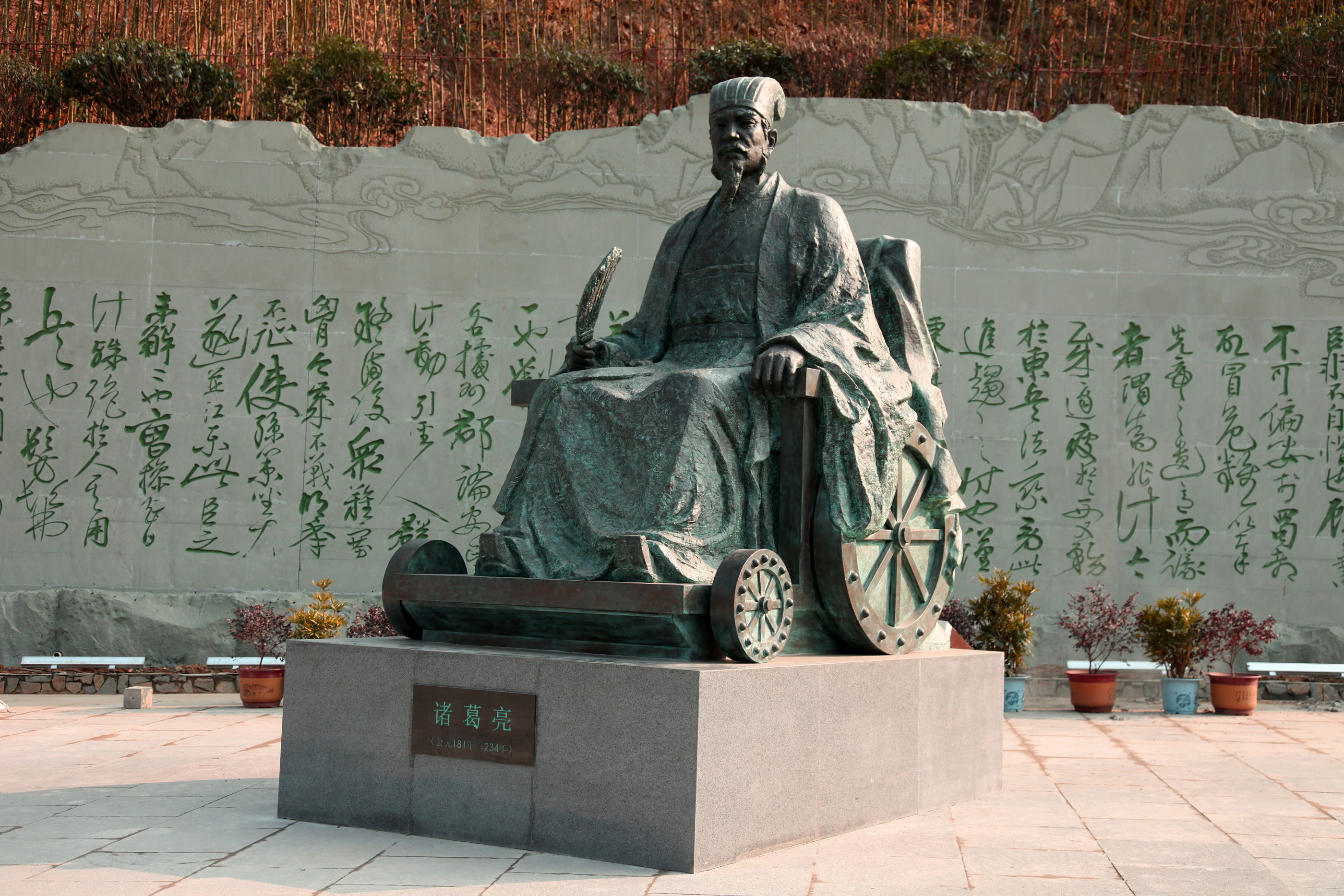 秋风五丈原—中国三国时代的蜀国丞相诸葛亮 像  Zhuge Liang–Prime Minister of the Kingdom of Shu in the Period of the Three Kingdoms